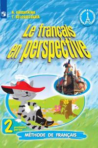 Французский язык. 2 класс. В двух частях. Часть 1. Учебник.