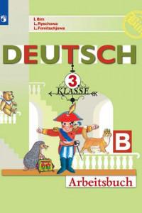 Немецкий язык. Рабочая тетрадь. 3 класс. В 2-х ч. Ч. Б