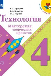 Технология. Мастерская творческих проектов. 4 класс /Школа России