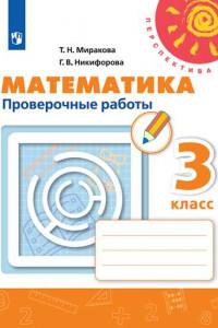Математика. Проверочные работы. 3 класс /Перспектива
