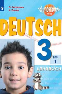 Немецкий язык. 3 класс. В 2 частях. Часть 1. Учебник.