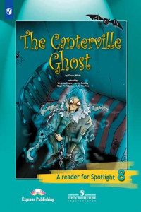 Кентервильское привидение. (По О. Уайльду). Книга для чтения. 8 класс.