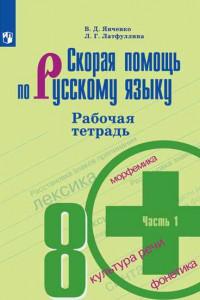 Скорая помощь по русскому языку. Рабочая тетрадь. 8 класс. В 2-х ч. Ч.1