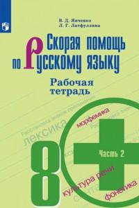 Скорая помощь по русскому языку. Рабочая тетрадь. 8 класс. В 2-х ч. Ч.2