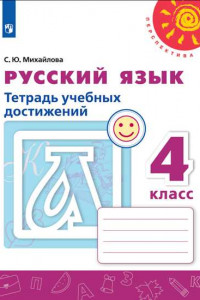 Русский язык. Тетрадь учебных достижений. 4 класс /Перспектива