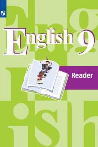 Английский язык. Книга для чтения. 9 класс