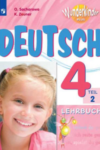 Немецкий язык. 4 класс. В 2 частях. Часть 2. Учебник.