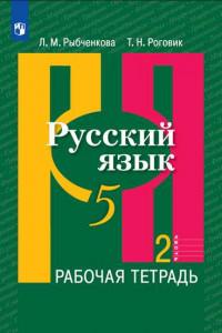 Русский язык. Рабочая тетрадь. 5 класс. В 2-х ч. Ч.2