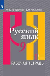 Русский язык. Рабочая тетрадь. 9 класс. В 2-х ч. Ч.1