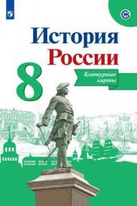 История России. Контурные карты. 8 класс