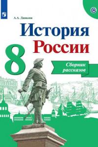 История России. Сборник рассказов. 8 класс