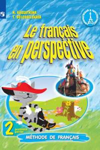 Французский язык. Рабочая тетрадь. 8 класс.