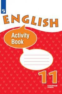 Английский язык. Рабочая тетрадь. XI класс