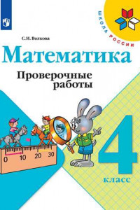 Математика. Проверочные работы.  4 класс /ШкР
