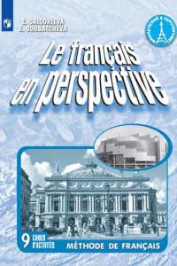 Французский язык. Рабочая тетрадь. IX класс.
