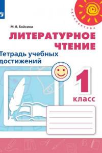 Литературное чтение. Тетрадь учебных достижений.1 класс /Перспектива