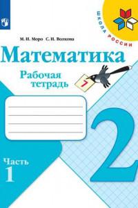 Математика. Рабочая тетрадь. 2 класс. В 2-х ч. Ч. 1