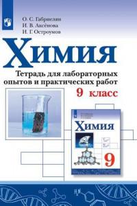 Химия. Тетрадь для лабораторных опытов и практических работ. 9 кл.