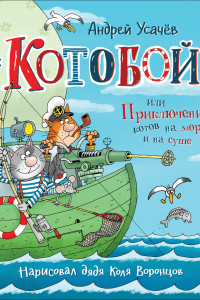 Усачев А. «Котобой», или Приключения котов на море и на суше