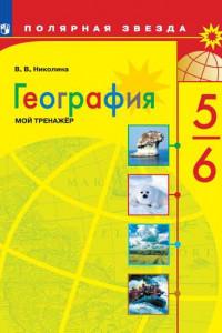 ФГОС (ПолярнаяЗвезда) Николина В.В. География. Мой тренажер 5-6кл (пособие для учащихся), (Просвещение, 2020), Обл, c.96