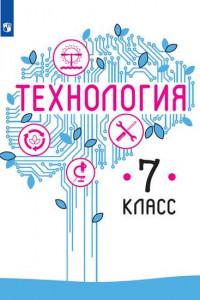 У 7кл ФГОС Казакевич В.М.,Пичугина Г.В..Семенова Г.Ю. Технология (под ред. Казакевича В.М.), (Просвещение, 2019), Обл, c.192