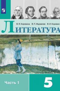Литература 5 кл. Учеб.-хрест. в 2-х ч. Ч.1 КоровинаФП2019
