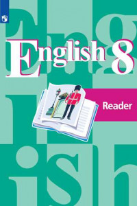 КнигаДляЧтенияФГОС 8кл Английский язык (к учеб. Кузовлева В.П.), (Просвещение, 2019), Обл, c.112