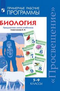 ПримерныеРабочиеПрограммыФГОС Сивоглазов В.И. Биология 5-9кл (УМК