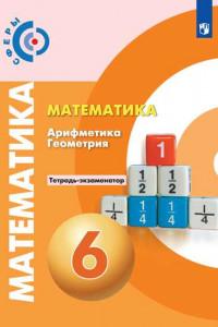Арифметика. Геометрия 6кл, (Просвещение, 2019)