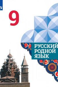 Русский родной язык. 9 класс. Учебник для общеобразовательных организаций