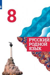 Русский родной язык. 8 класс. Учебник для общеобразовательных организаций
