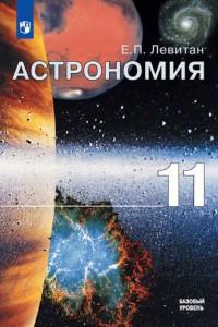 У 11кл ФГОС Левитан Е.П. Астрономия (базовый уровень), (Просвещение, 2019), 7Бц, c.240