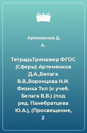 ТетрадьТренажер ФГОС (Сферы) Артеменков Д.А.,Белага В.В.,Воронцова Н.И. Физика 7кл (к учеб. Белага В.В.) (под ред. Панебратцева Ю.А.), (Просвещение, 2