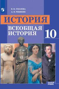 У 10кл ФГОС Всеобщая история (базовый уровень) (под ред. Чубарьяна А.О.) (7-е изд.)