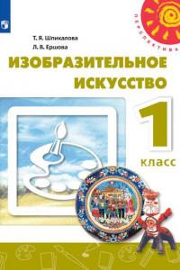 Изобр. иск. 1 кл. Шпикалова/Перспектива/ /ФГОС/