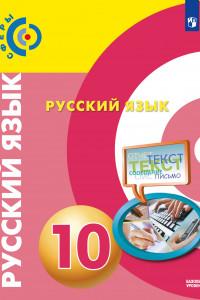У 10кл ФГОС (Сферы) Русский язык (базовый уровень) (под ред. Вербицкой Л.А.), (Просвещение, 2019)