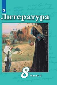 У 8кл ФГОС Литература (Ч.2/2) (под ред. Чертова В.Ф.) (8-е изд, перераб), (Просвещение, 2019)