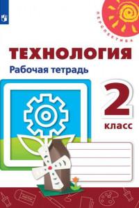 РабТетрадь 2кл ФГОС (Перспектива) Технология (к учеб. Роговцевой Н.И) (белая), (Просвещение, 2019)