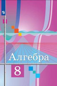 У 8кл ФГОС Колягин Ю.М.,Ткачева М.В.,Федорова Н.Е. Алгебра (7-е изд), (Просвещение, 2019), 7Бц, c.336