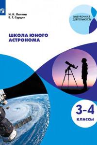 ВнеурочнаяДеятельностьФГОС Лапина И.К.,Сурдин В.Г. Школа юного астронома 3-4кл, (Просвещение, 2019), Обл, c.96
