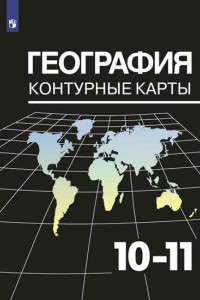 К/картыФГОС 10-11кл География (Козаренко А.Е.) (к учеб. Максаковского В.П.), (Просвещение, 2020), Обл, c.31