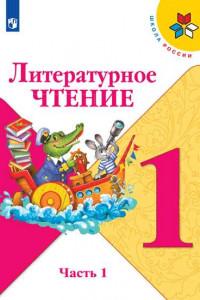 Литературное чтение 1 кл. в 2-х ч. Ч.1 Климанова/Школа России/ФП2019 (2020)