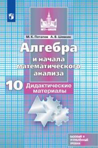 Алгебра и начала математического анализа 10кл (к учеб. Никольского С.М.) (базовый и углубленный уровни), (Просвещение, 2019)