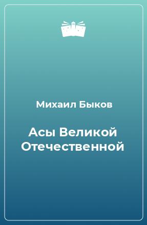 Асы Великой Отечественной