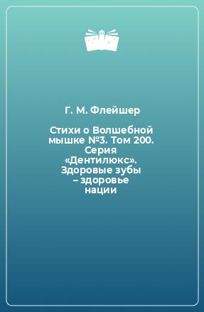 Стихи оВолшебной мышке №3. Том200. Серия «Дентилюкс». Здоровые зубы – здоровье нации