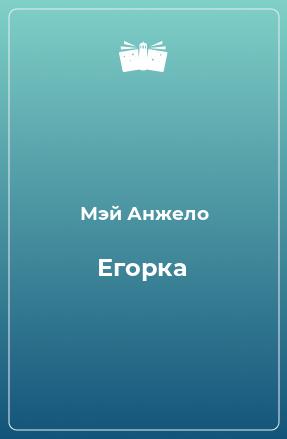 Егорка