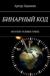 Бинарный код– Тайна номертри. Реальнаянереальность