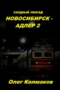 Скорый поезд Новосибирск – Адлер – 2