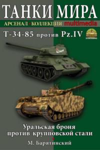 Т-34-85 против Pz.IV. Уральская броня против крупповской стали