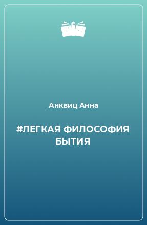 #ЛЕГКАЯ ФИЛОСОФИЯ БЫТИЯ